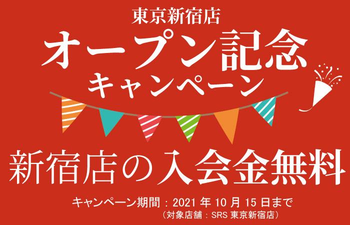 SRS東京新宿店 入会金無料キャンペーン実施中
