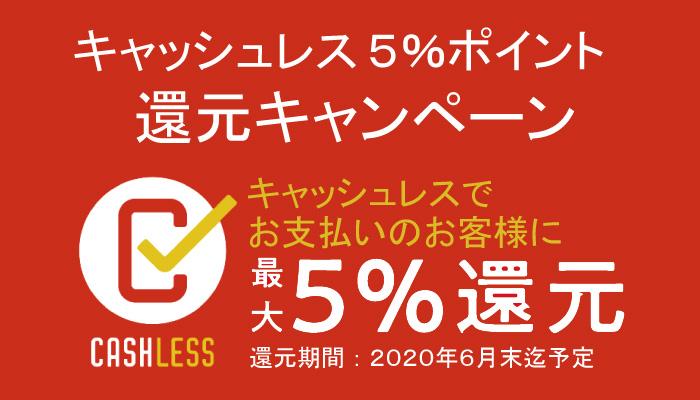 キャッシュレス5%ポイント還元キャンペーン